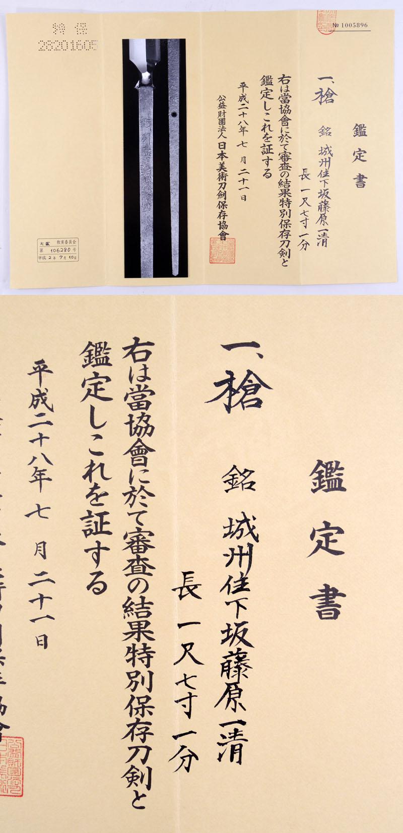 城州住下坂藤原一清 Picture of Certificate
