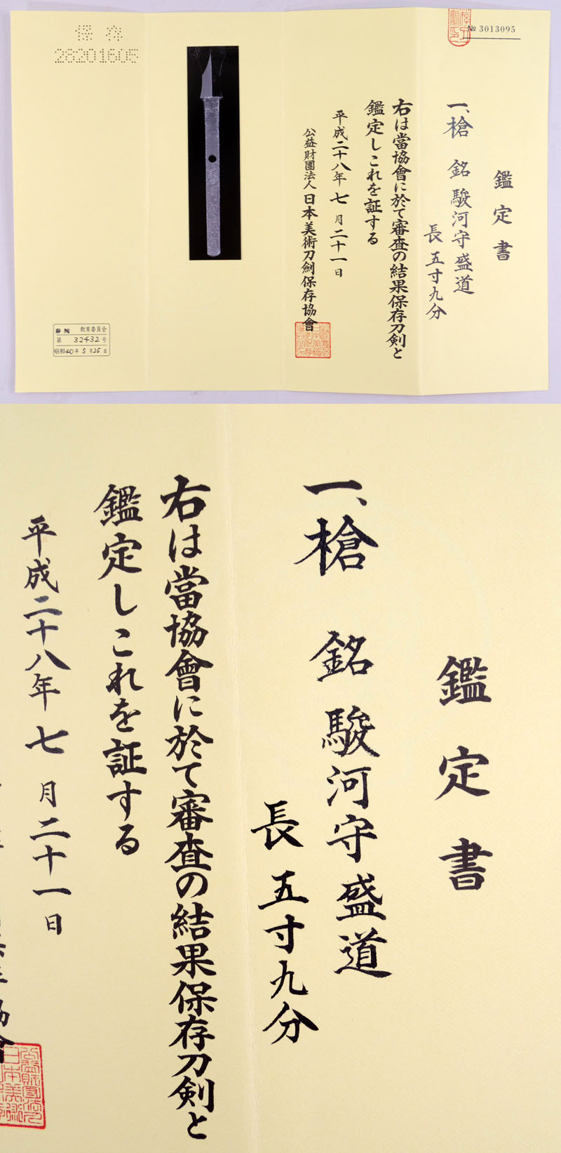 駿河守盛道 Picture of Certificate
