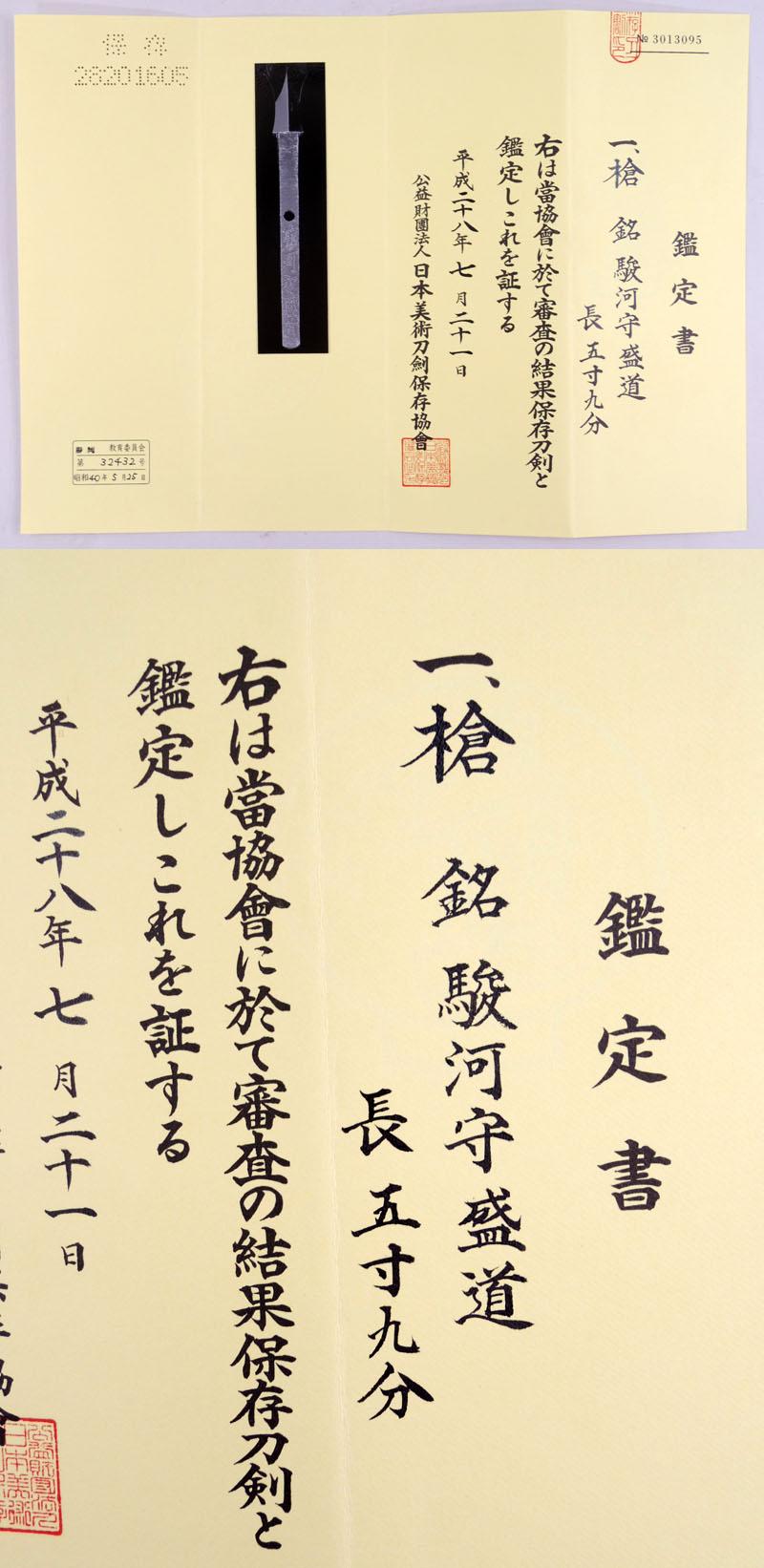 駿河守盛道 Picture of Certificate