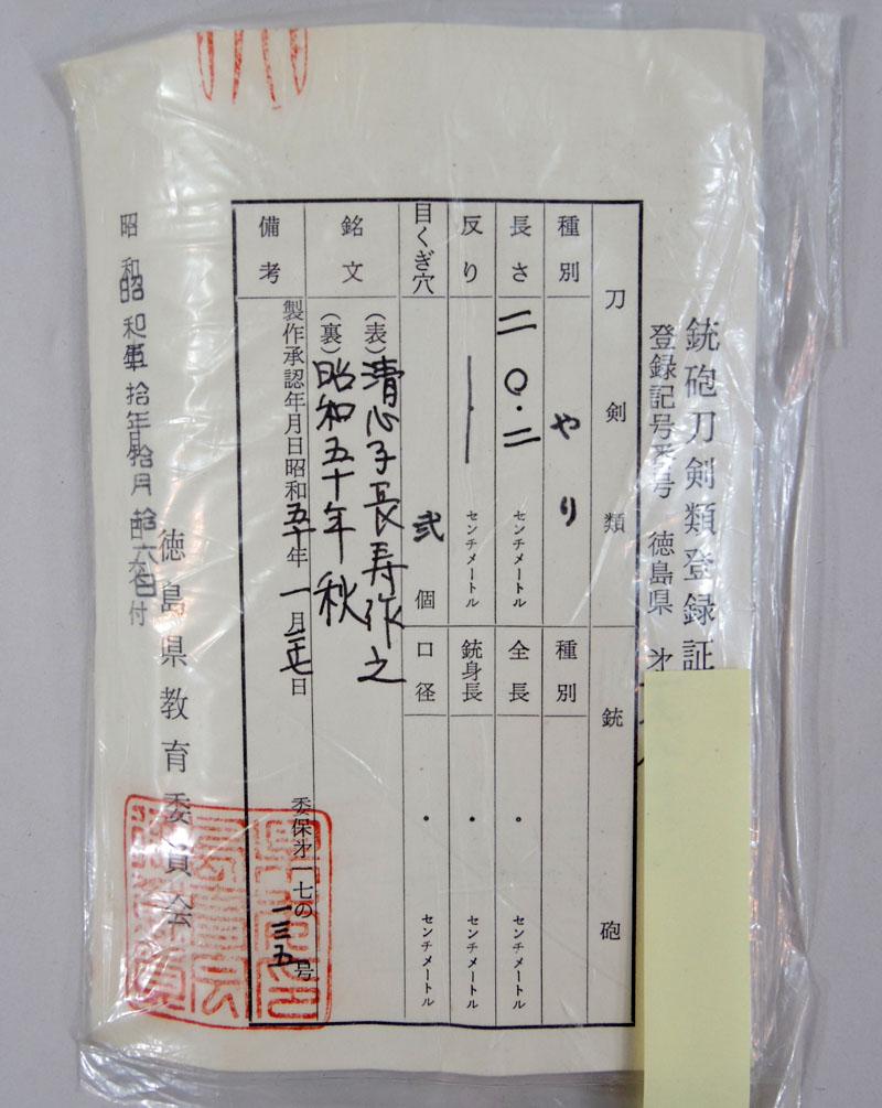 清心子長寿 Picture of Certificate