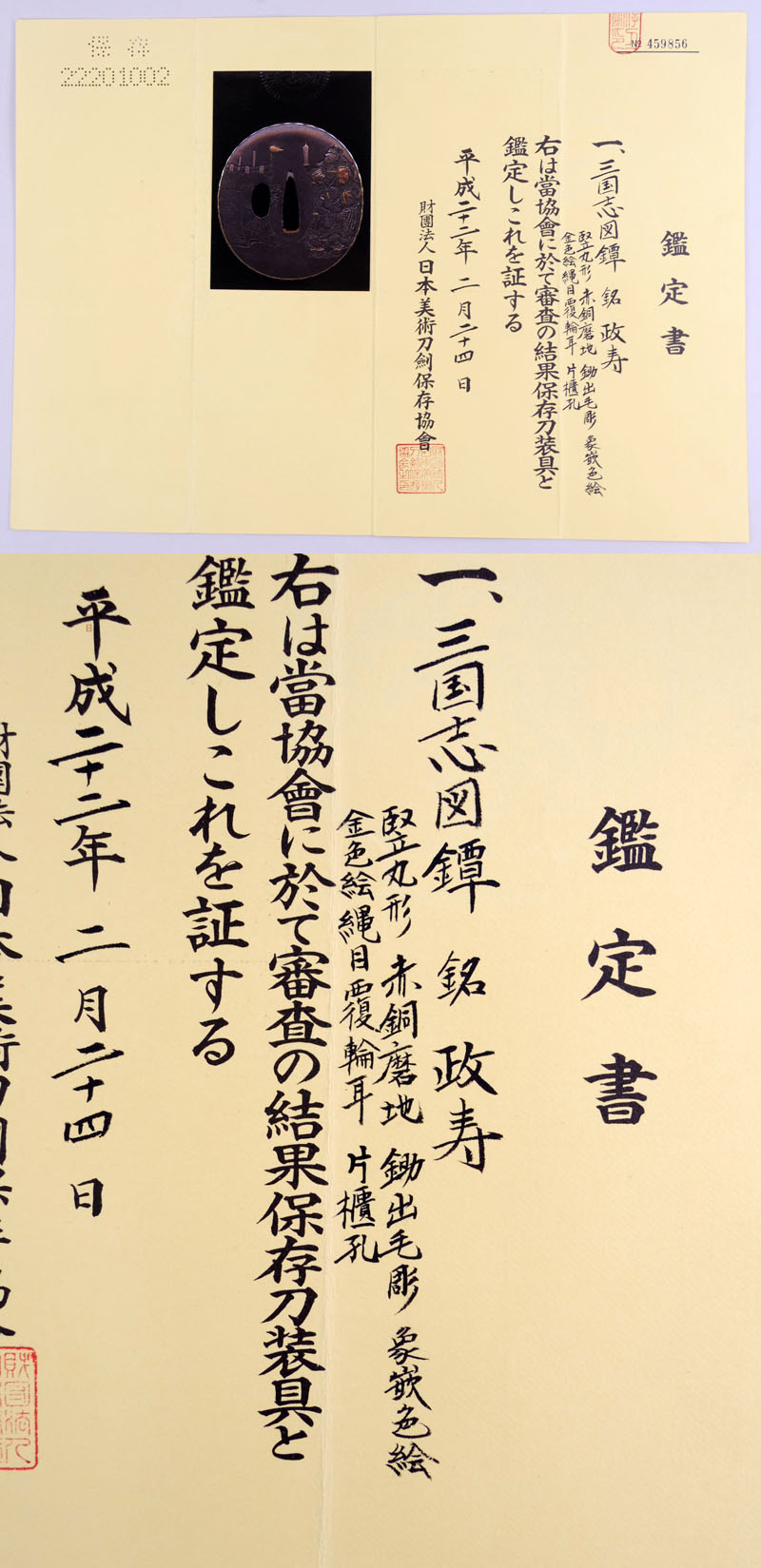 三国志図鍔 政寿 Picture of Certificate