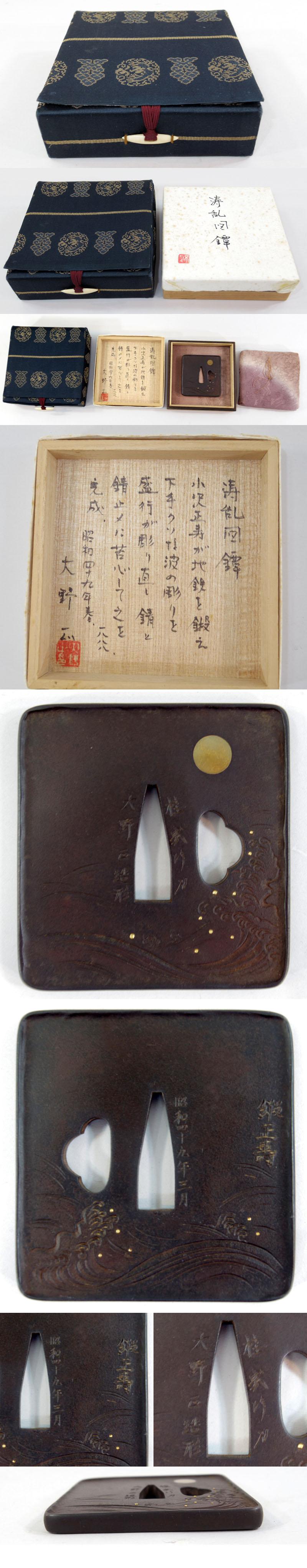 涛瀾図鍔 大野正造形 鍛正寿 昭和四十九年三月 Picture of parts