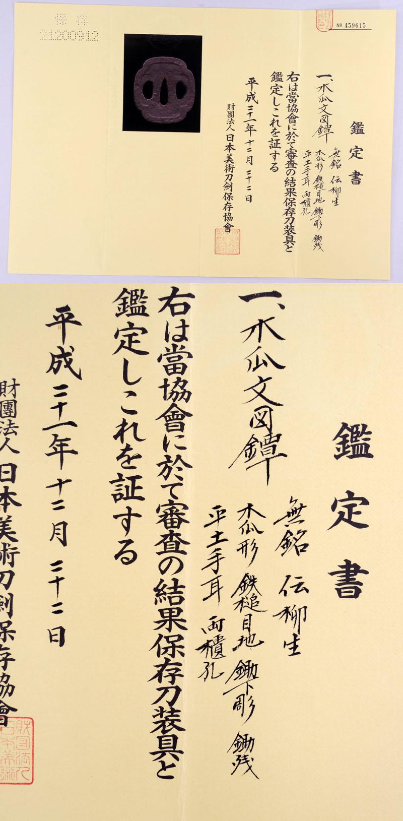 木瓜文図鍔 無銘 伝柳生 Picture of Certificate