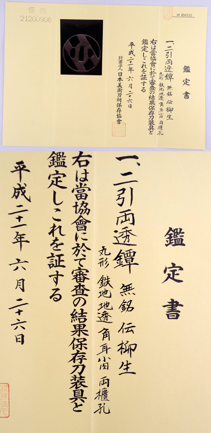 二引両透鍔 無銘 伝柳生 Picture of Certificate