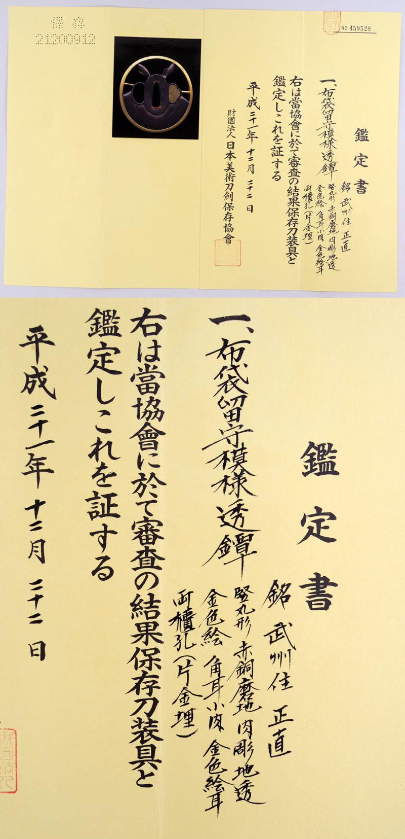 布袋留守模様透鍔 武州住 正直 Picture of Certificate