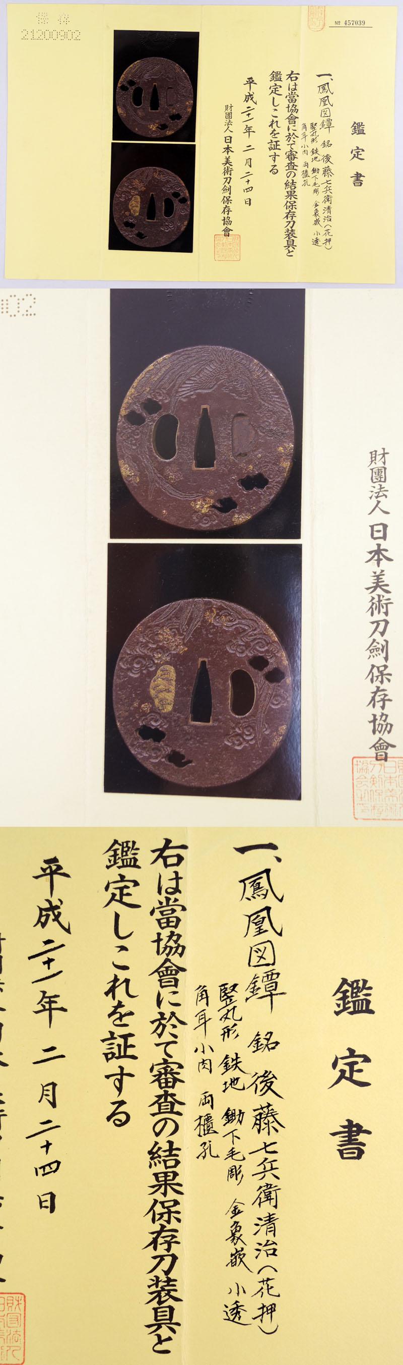 鳳凰図鍔 後藤七兵衛清治(花押) Picture of Certificate