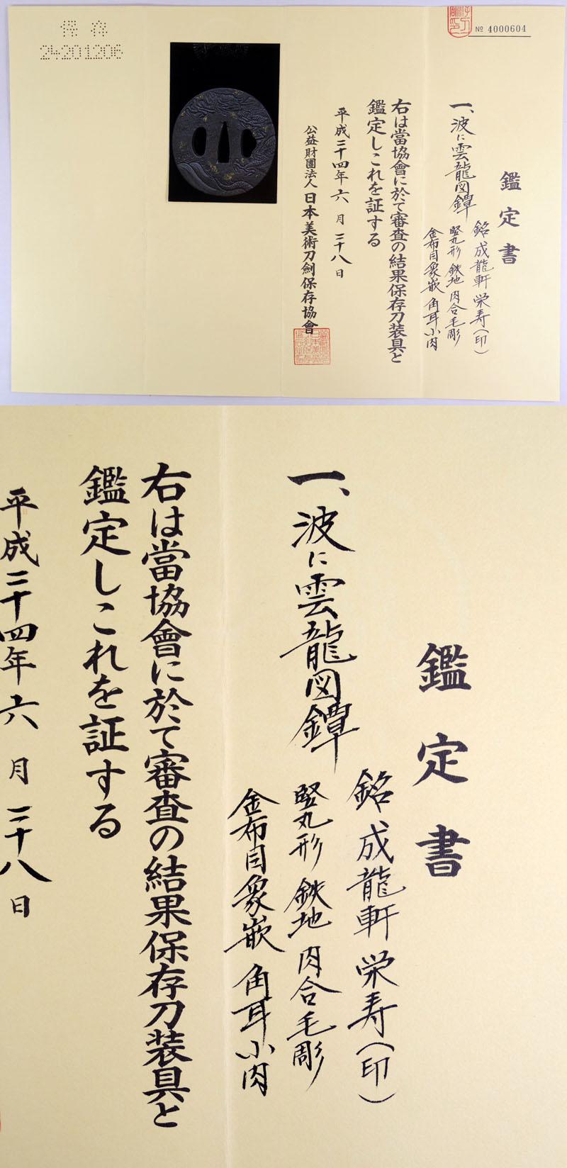 波に雲龍図鍔 成龍軒 栄寿(印) Picture of Certificate