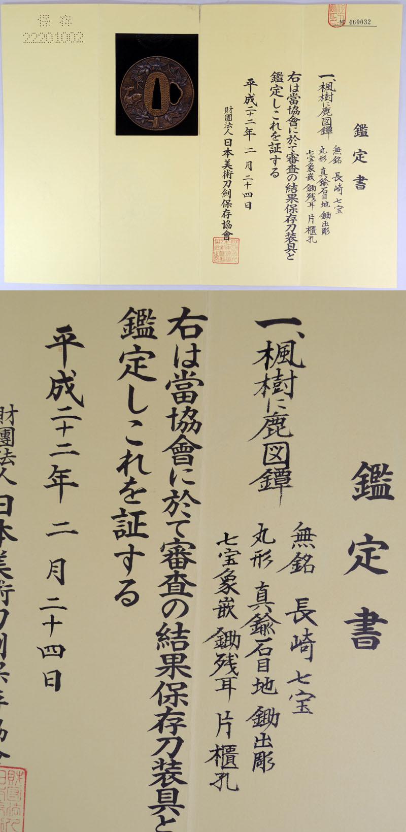 楓樹に鹿図鍔 無銘 長崎七宝 Picture of Certificate