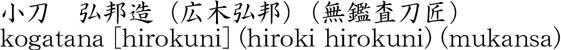 kogatana [hirokuni] (hiroki hirokuni) (mukansa) Name of Japan