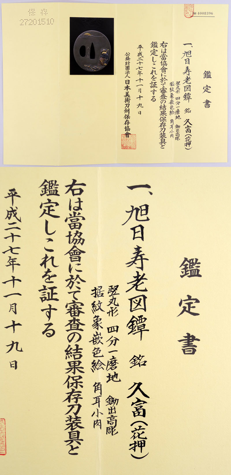 旭日寿老図鍔 久富(花押) Picture of Certificate