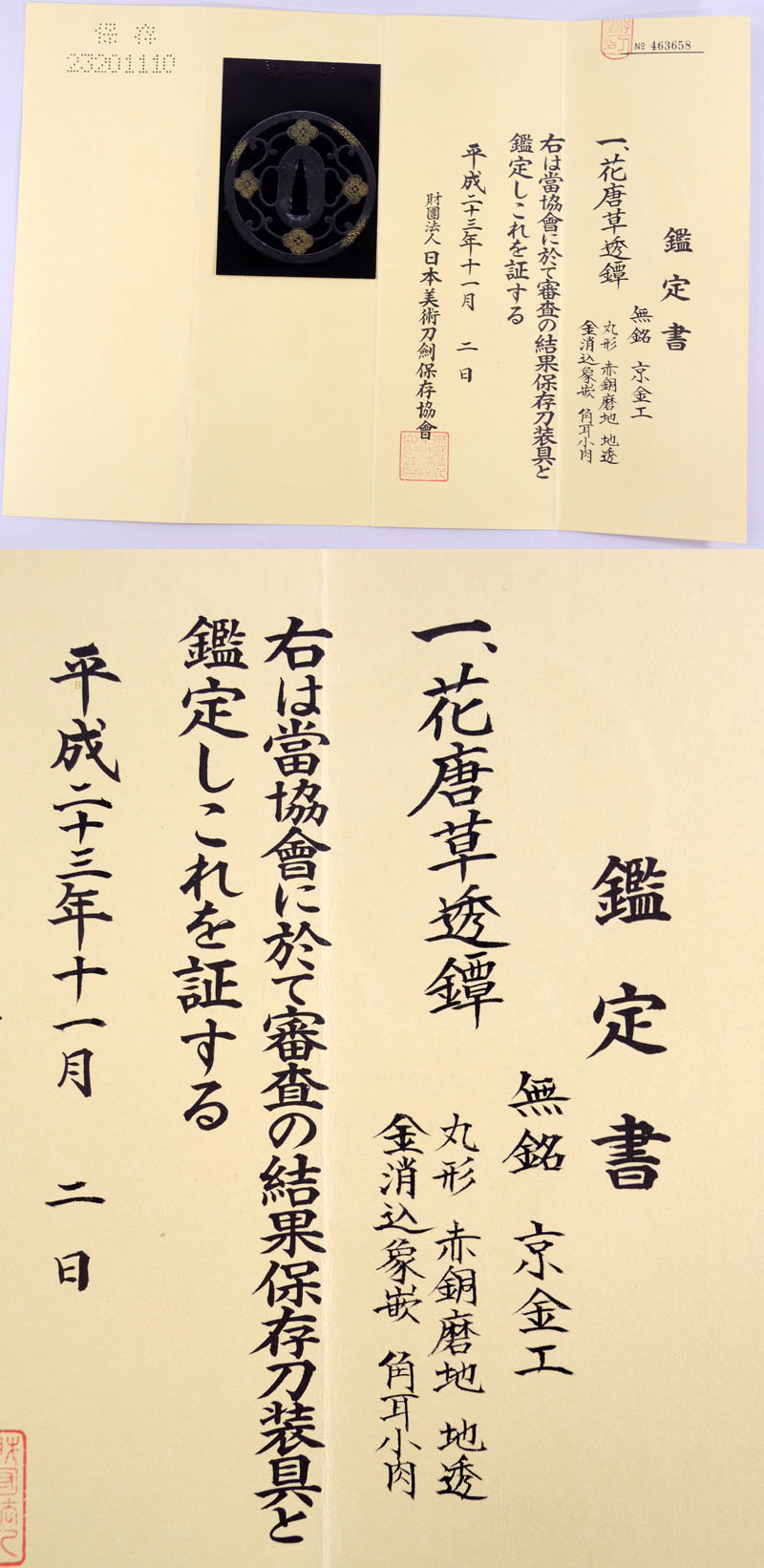 花唐草透鍔 無銘 京金工 Picture of Certificate