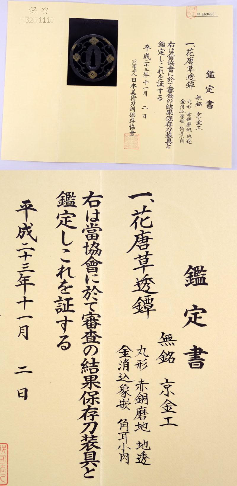 花唐草透鍔 無銘 京金工 Picture of Certificate