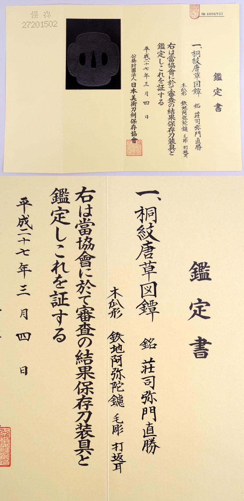 桐紋唐草図鍔 荘司弥門直勝 Picture of Certificate