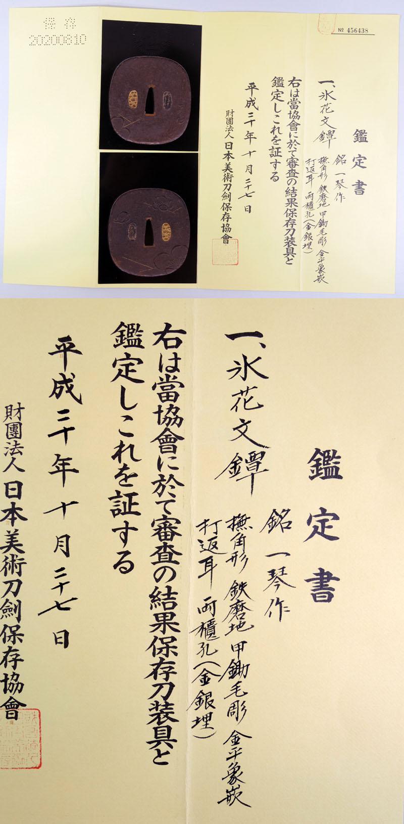 氷花文鍔 一琴作 Picture of Certificate