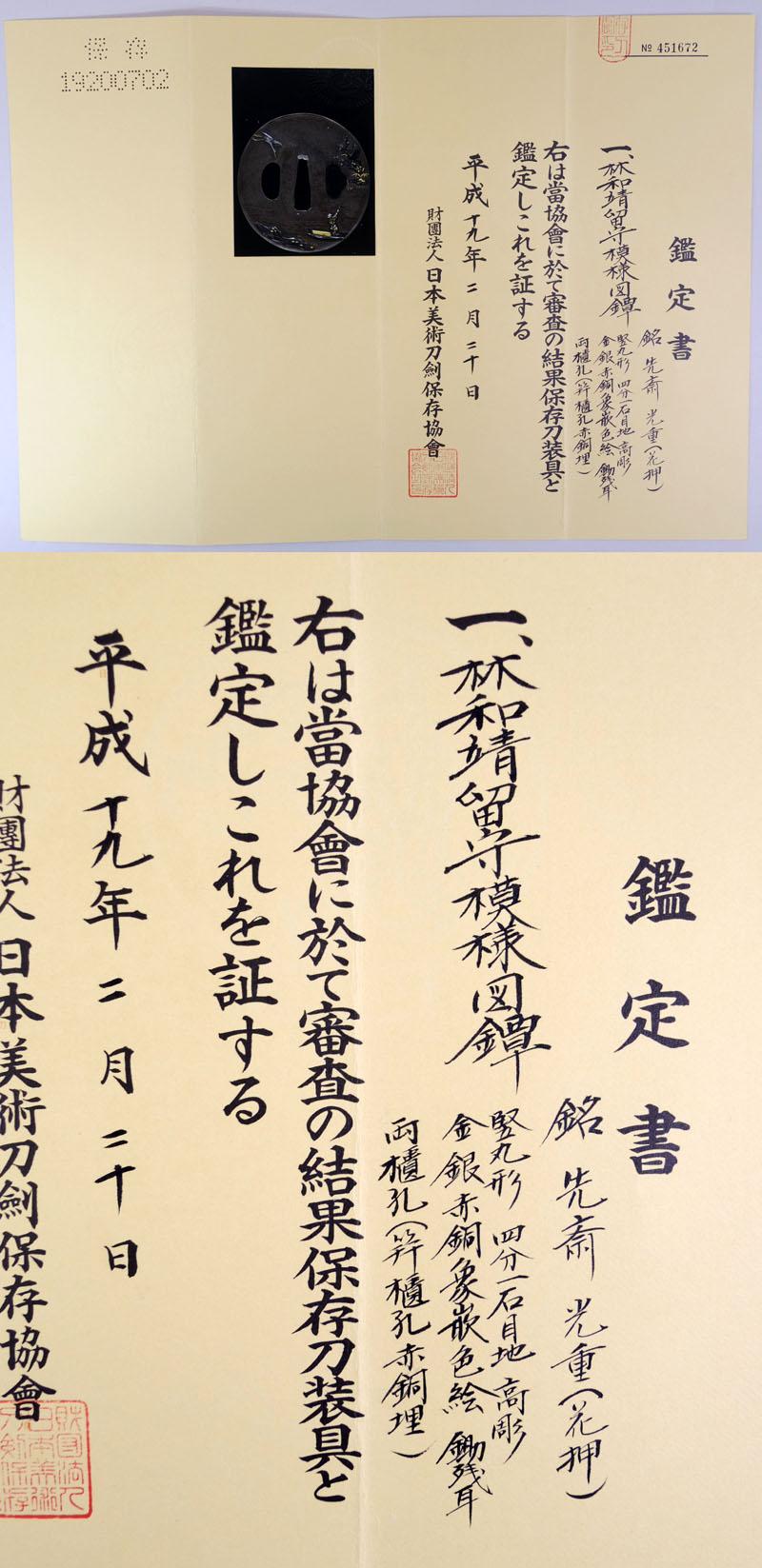 林和靖留守模様図鍔 先斎 光重(花押) Picture of Certificate
