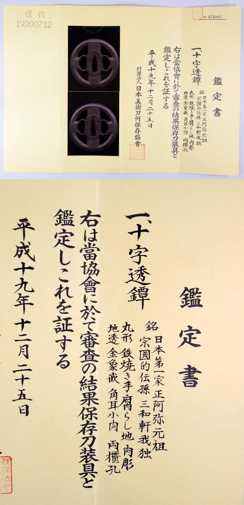 十字透鍔 日本第一家 正阿弥元祖 宗員的伝孫 三和軒我独 Picture of Certificate