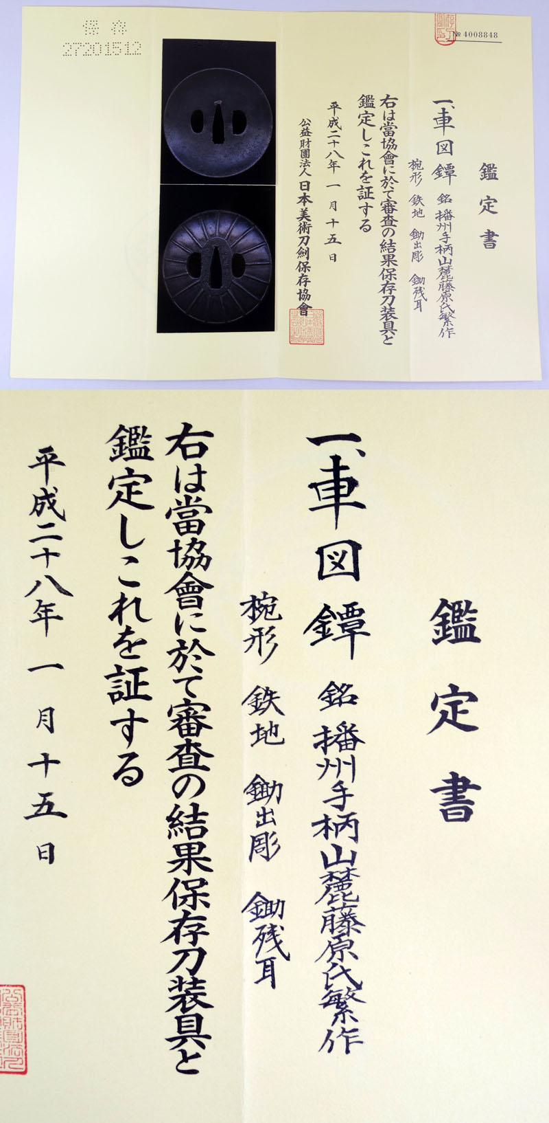 車図鍔 播州手柄山麓藤原氏繁作 (刀匠鍔) Picture of Certificate