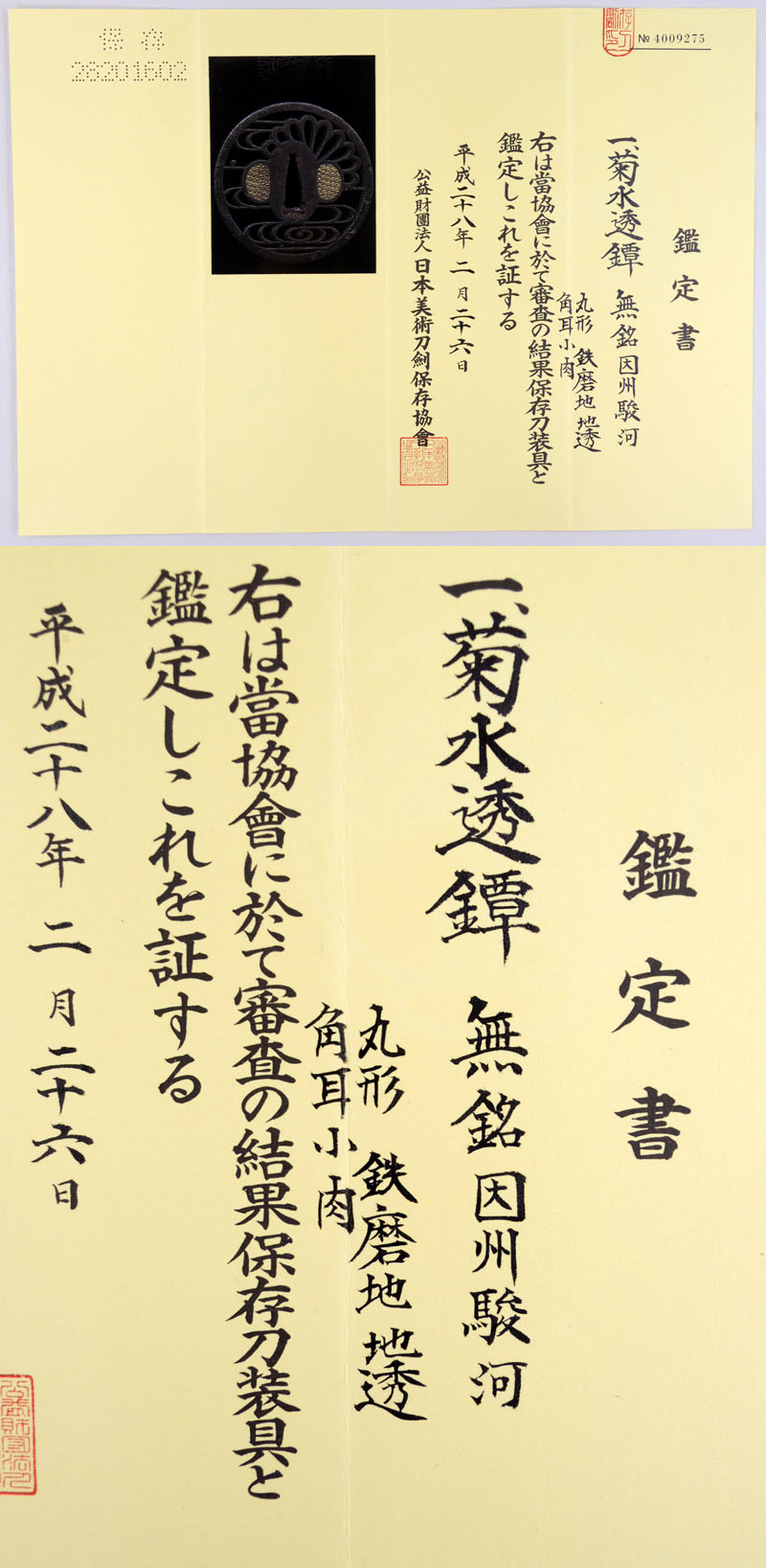 菊水透鍔 無銘 因州駿河 Picture of Certificate