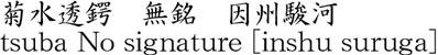 tsuba No signature [inshu suruga] Name of Japan