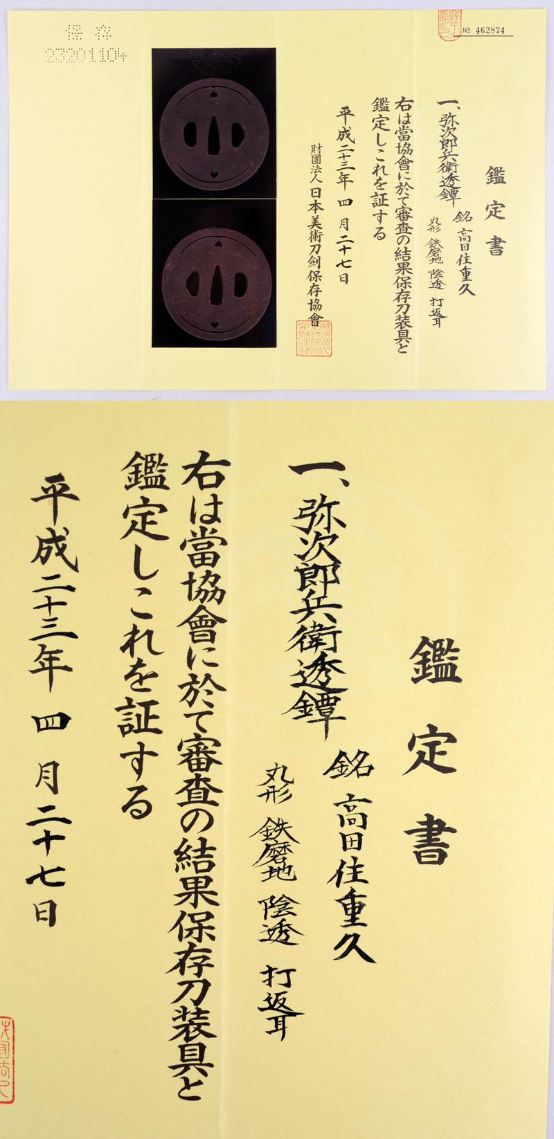 弥次郎兵衛透鍔 高田住重久 (越後高田) Picture of Certificate