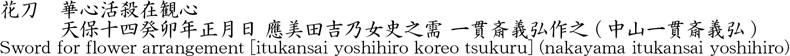 Sword for flower arrangement [itukansai yoshihiro koreo tsukuru] (nakayama itukansai yoshihiro) Name of Japan