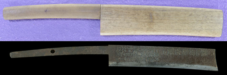 Sword for flower arrangement [itukansai yoshihiro koreo tsukuru] (nakayama itukansai yoshihiro) Picture