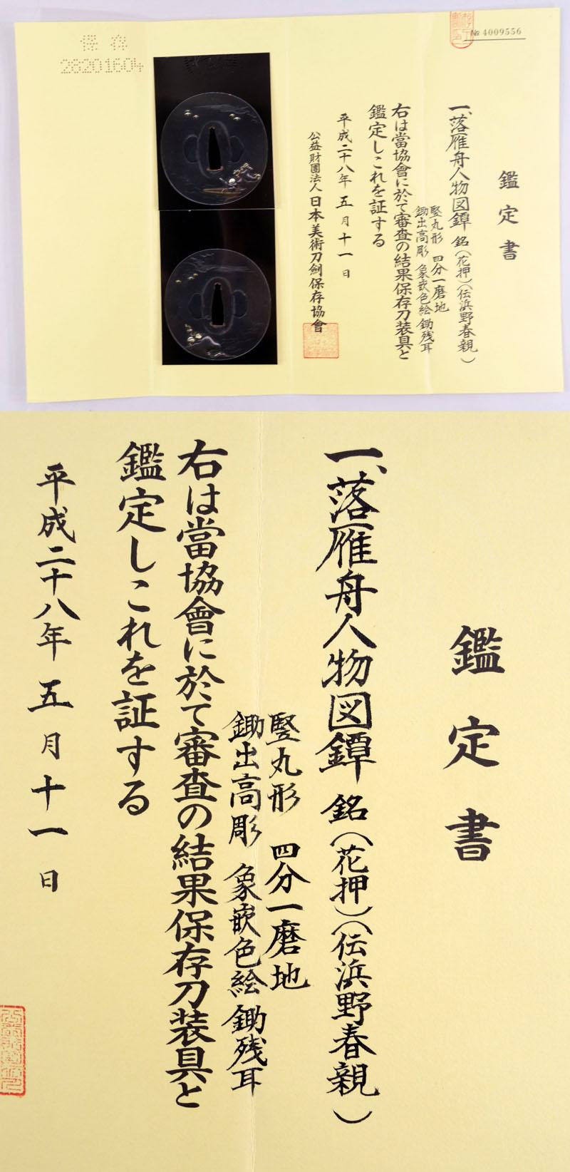 落雁舟人物図鍔(花押)(伝浜野春親) Picture of Certificate