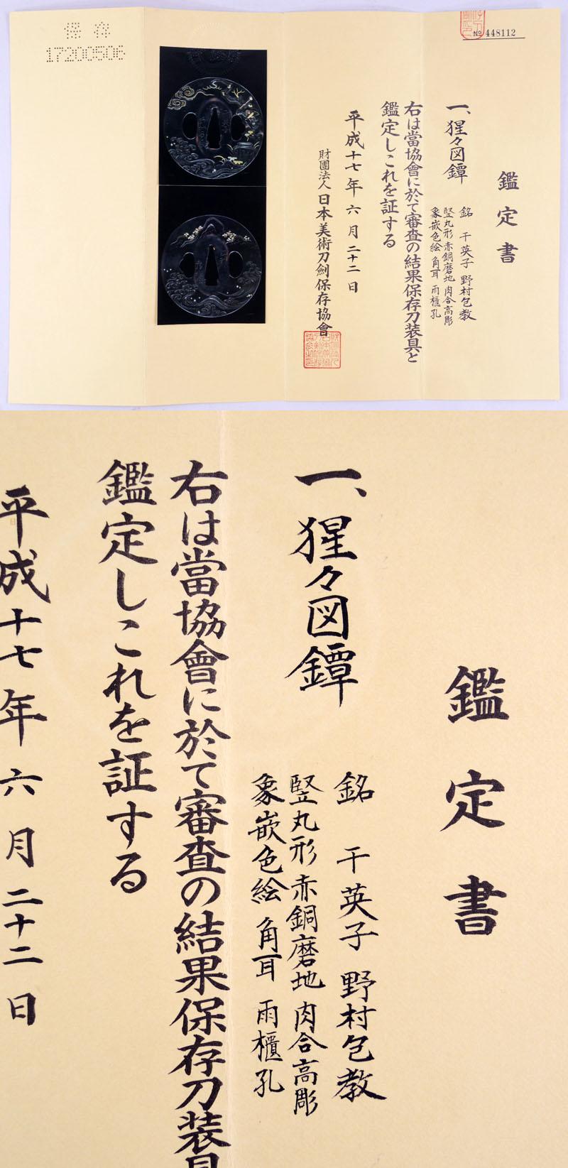猩々図鐔 千英子 野村包教     江州彦根住 Picture of Certificate