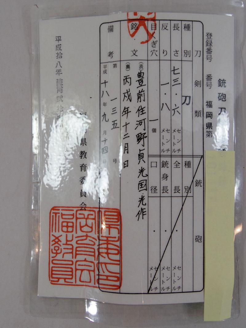 豊前住河野貞光国光作 (河野貞光) Picture of Certificate