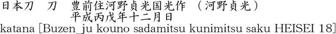 katana [Buzen_ju kouno sadamitsu kunimitsu saku HEISEI 18] Name of Japan