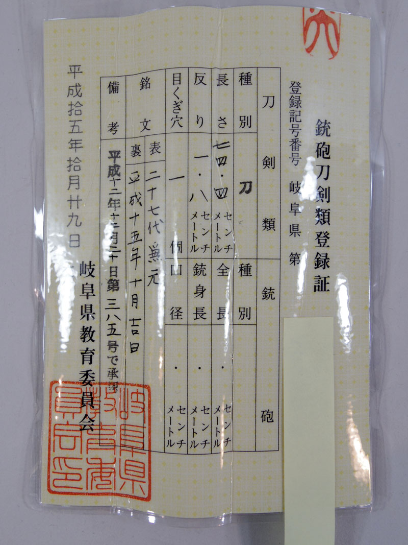 兼元(金子達一郎) Picture of Certificate