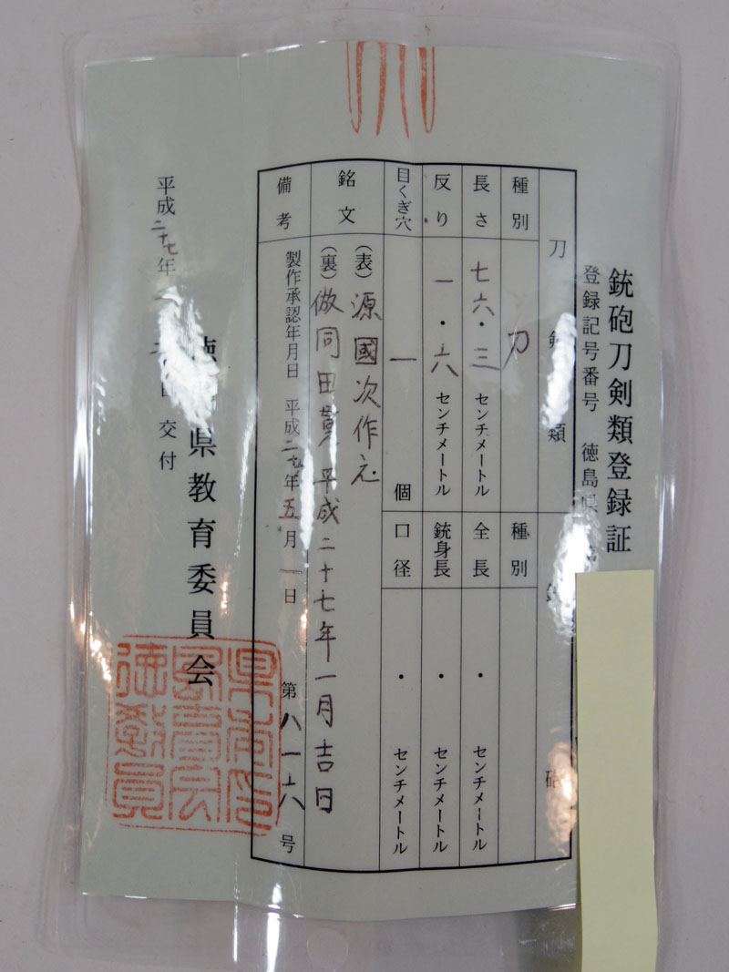 源国次(田中国次) Picture of Certificate