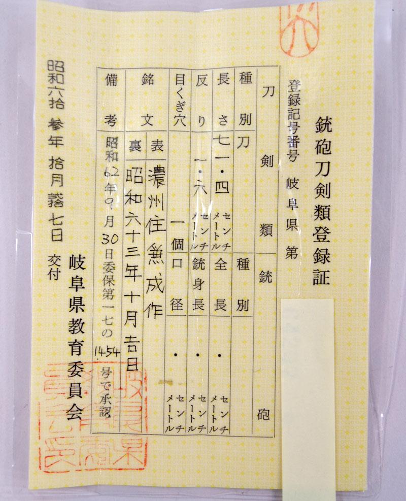 関住兼成作 (児手柏) Picture of Certificate
