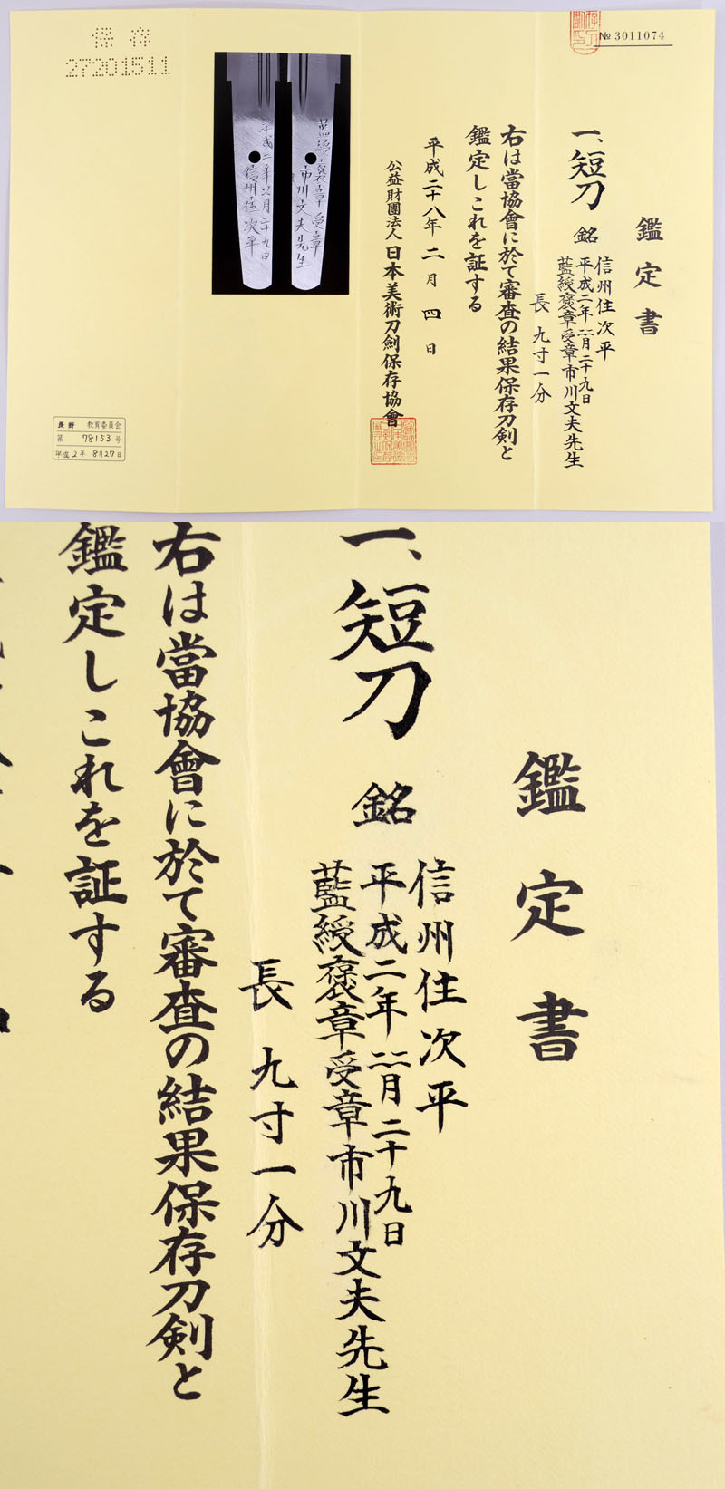 信州住次平(高橋次平) Picture of Certificate