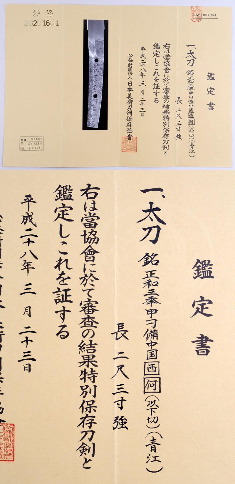 正和三奉甲備中国西阿(以下切)(青江) Picture of Certificate