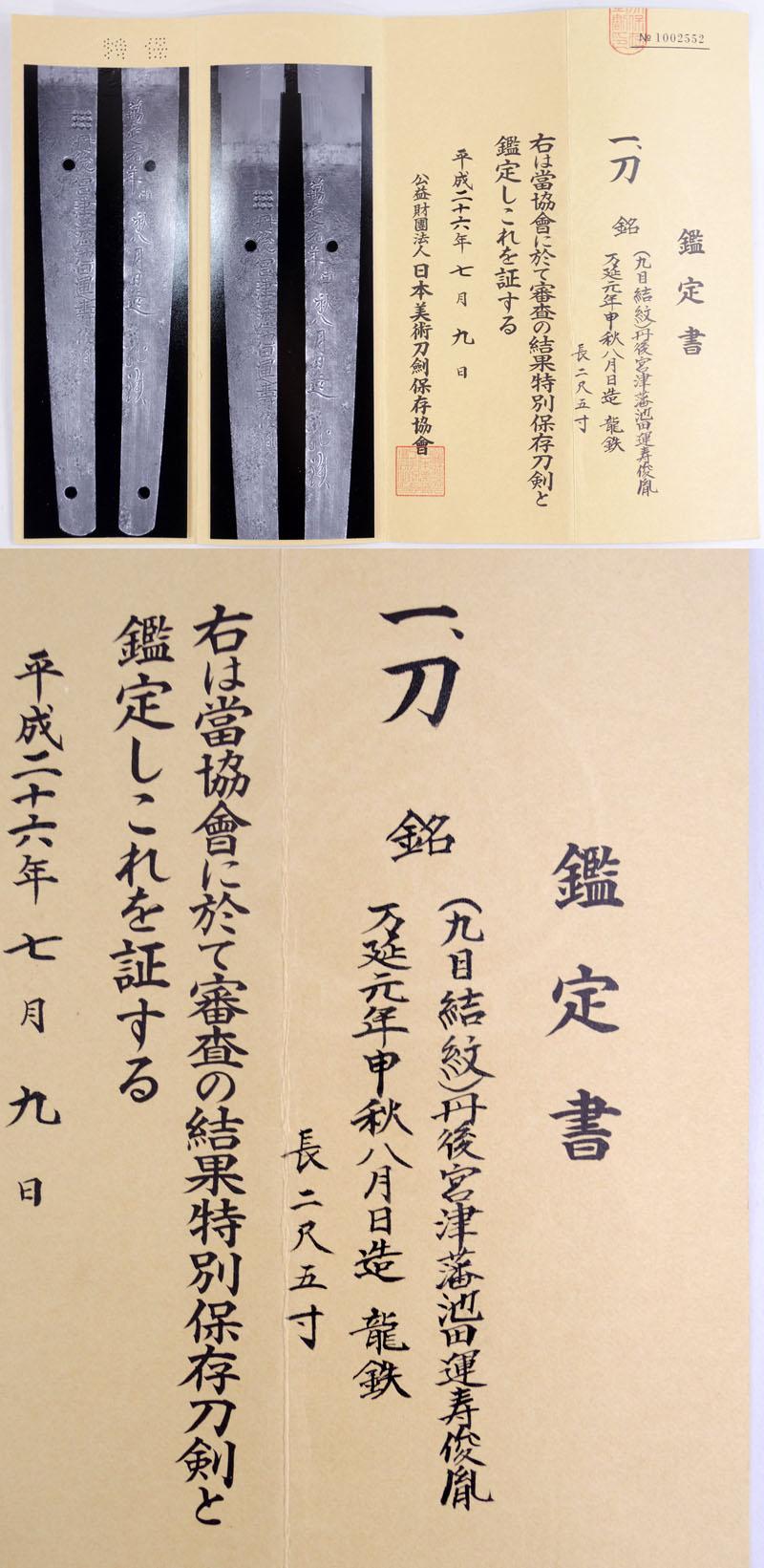 丹後宮津藩池田運寿俊胤 Picture of Certificate