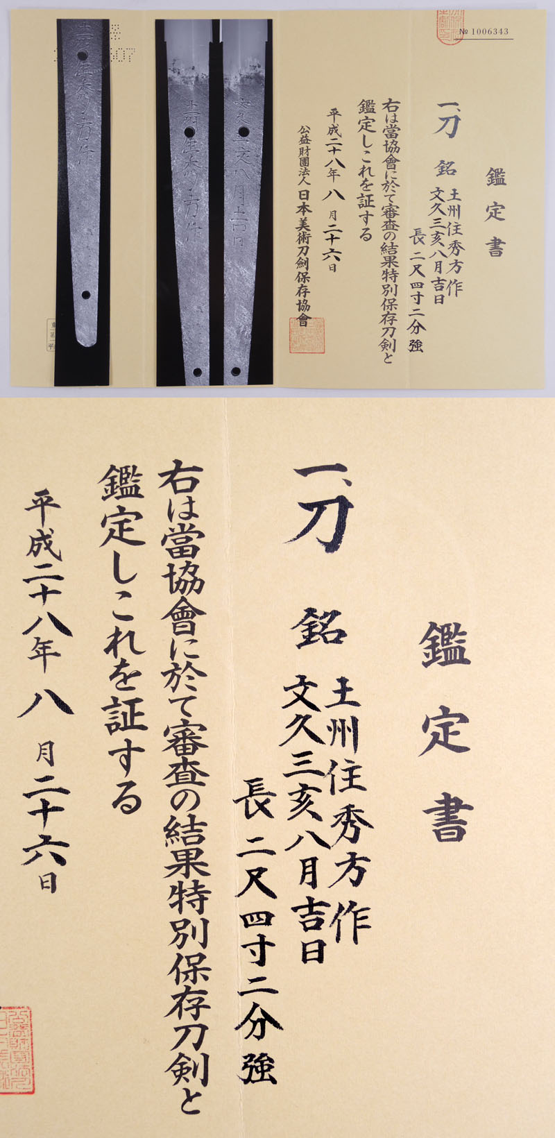土州住秀方作 (左行秀門人) Picture of Certificate