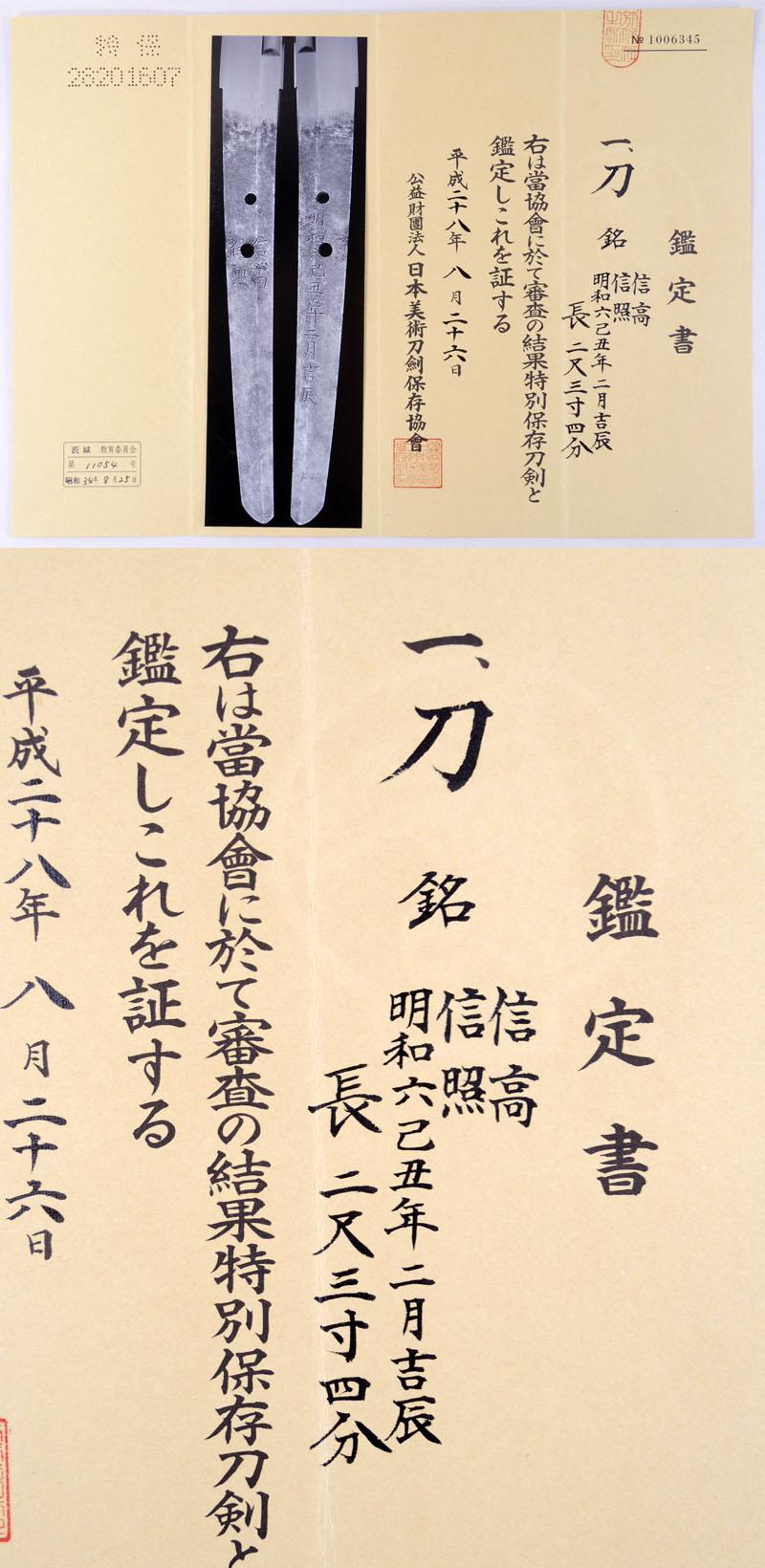 信高 信照  (尾張 五代伯耆守信高 六代信照 合作) Picture of Certificate