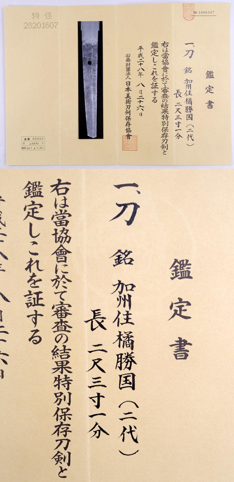 加州住橘勝国(二代) Picture of Certificate