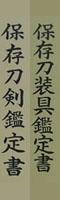 katana [tanba_no_kami yoshimichi JOKYO 3] (kyouto 5 generations) Picture of certificate