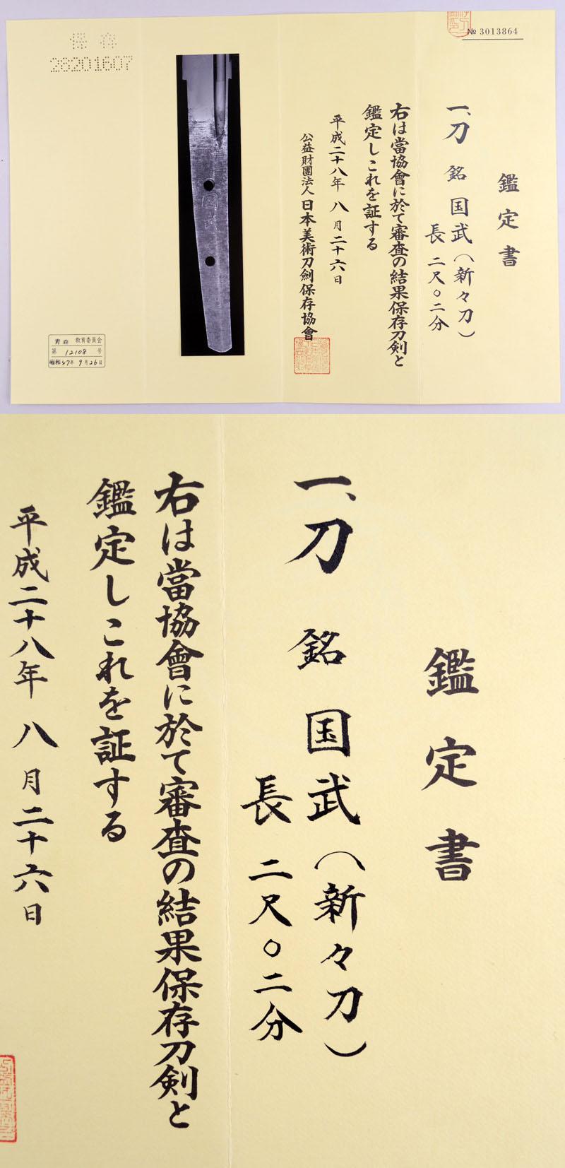 国武 Picture of Certificate
