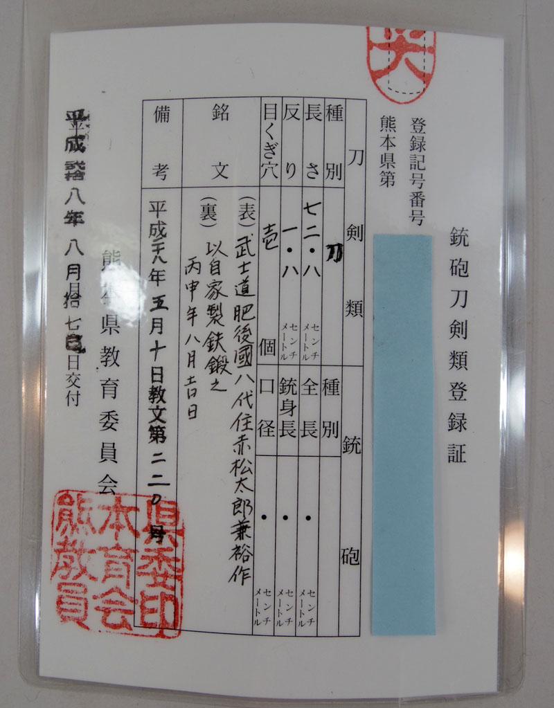赤松太郎兼裕作 Picture of Certificate