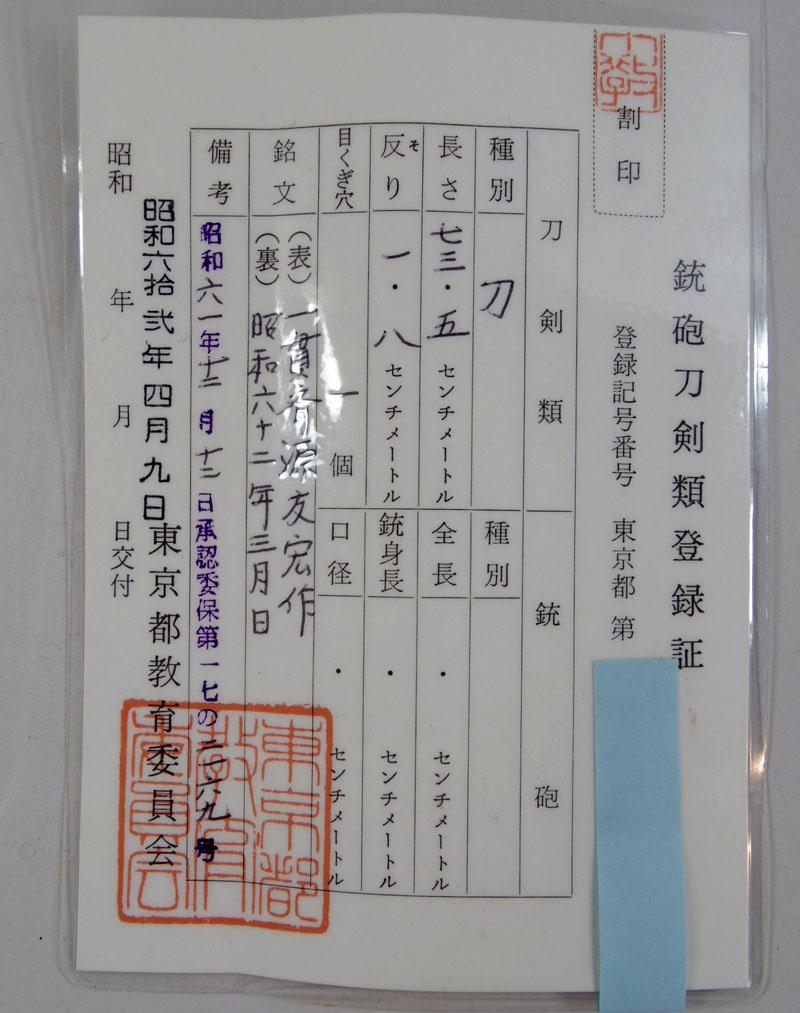一貫斎源友宏作 Picture of Certificate