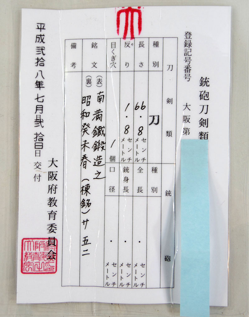 南 満織鍛造之 (満鉄刀) Picture of Certificate