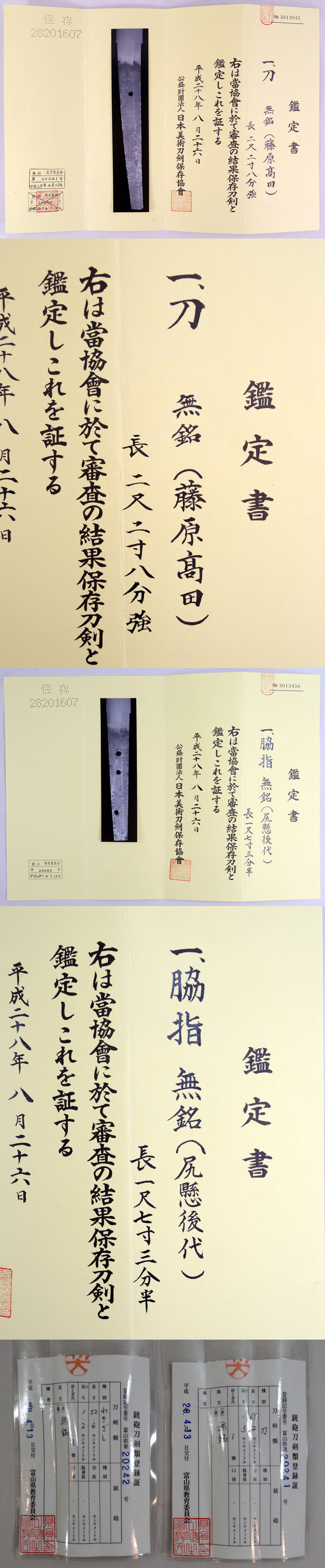 大小一腰 Picture of Certificate