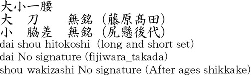 dai shou hitokoshi(long and short set)dai No signature (fijiwara_takada) shou wakizashi No signature (After ages shikkake) Name of Japan