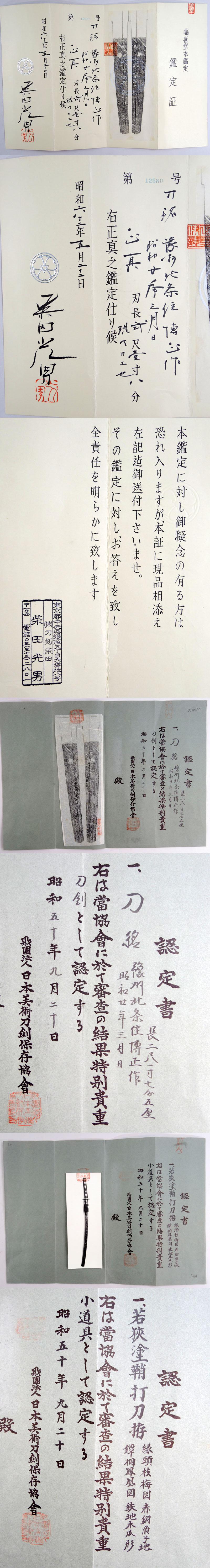豫州北条住博正作 Picture of Certificate