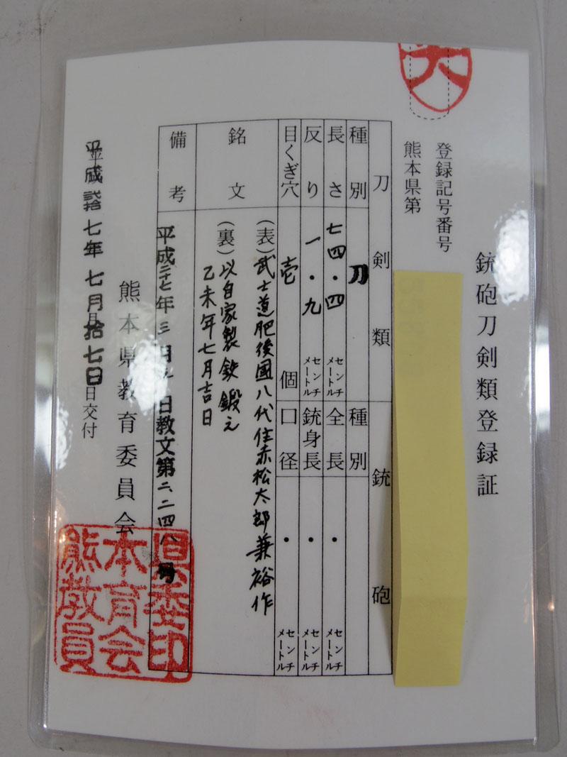 武士道 肥後國八代住赤松太郎兼裕作 Picture of Certificate