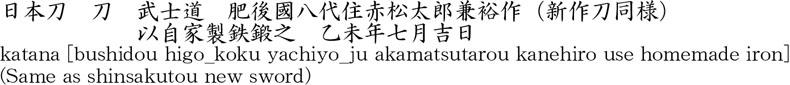 katana [bushidou higo_koku yachiyo_ju akamatsutarou kanehiro use homemade iron](Same as shinsakutou new sword) Name of Japan