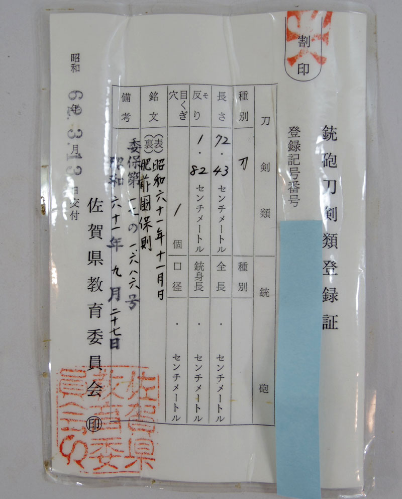 肥前国保則 Picture of Certificate